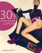 Centro дарит скидку 30% на весенние сапоги в городе Ставрополе!